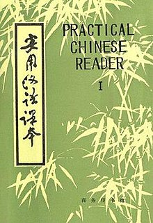 Practical Chinese Reader, a glossary of socialist dogma