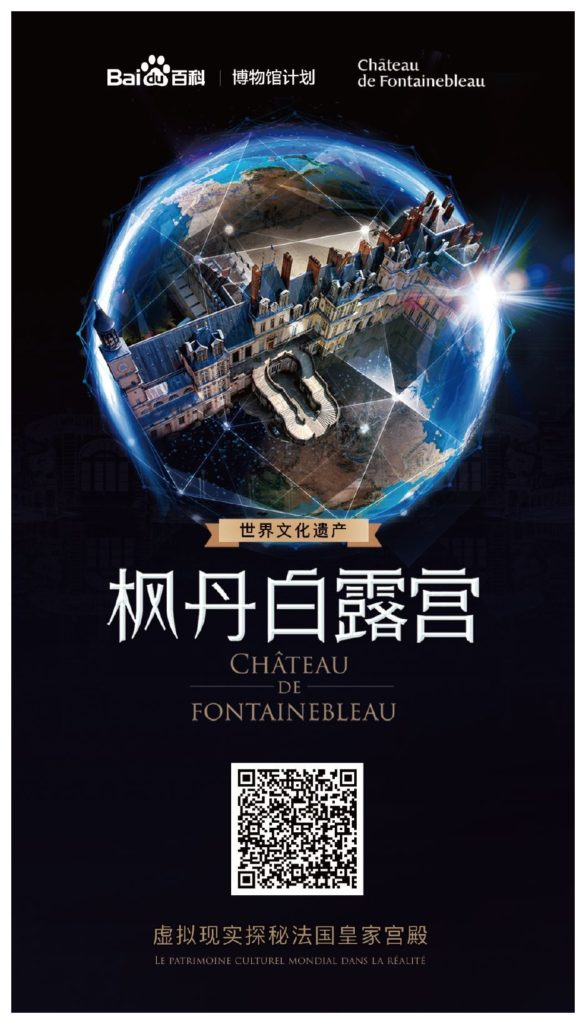 Baidu Chateau Fontainbleau Digital Museum