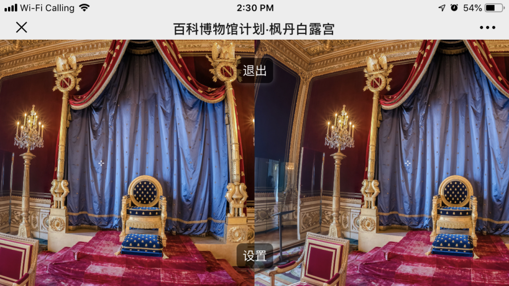 Baidu Chateau Fontainbleau Digital Museum VR Tour