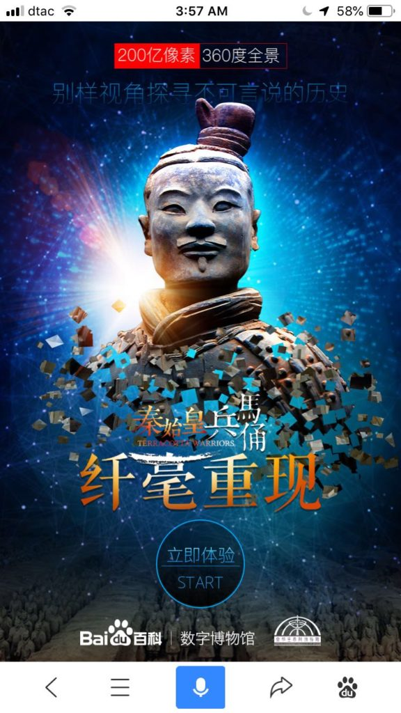 Baidu Digital Museum Project Terracotta Warriors