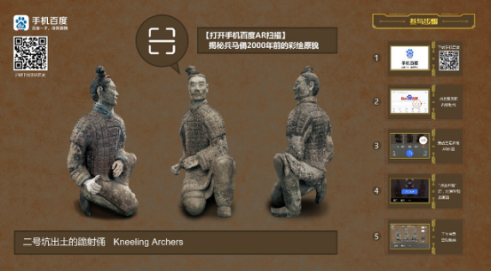 Baidu Terracotta Warriors AI Museum