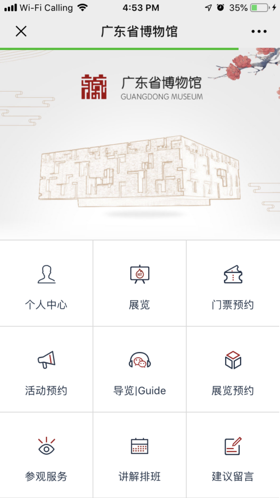 Guangdong Museum official WeChat account landing page