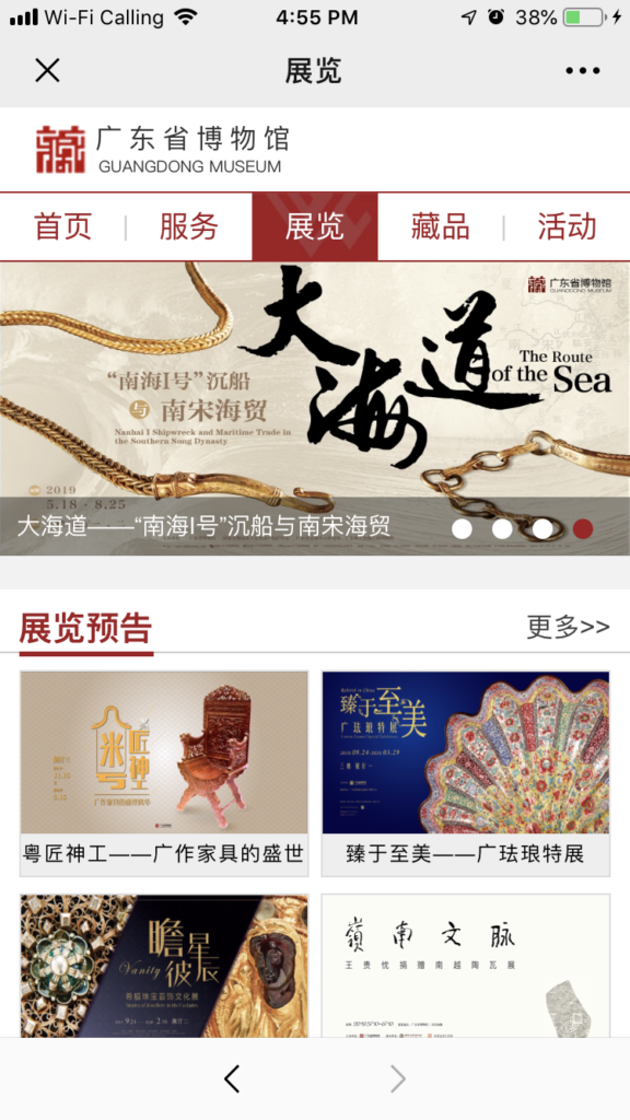 Guangdong Museum official WeChat account menu