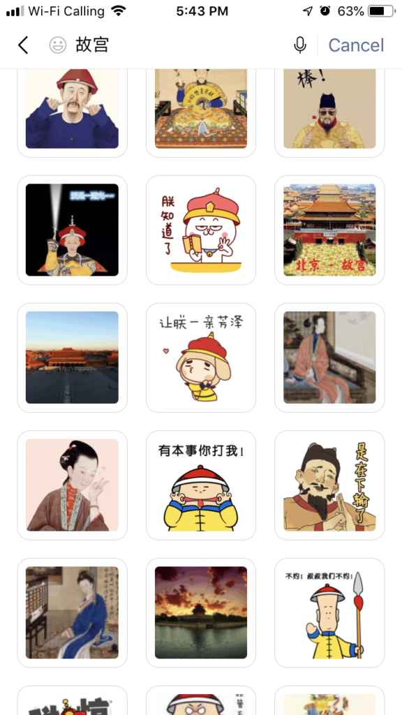 Palace Museum WeChat stickers