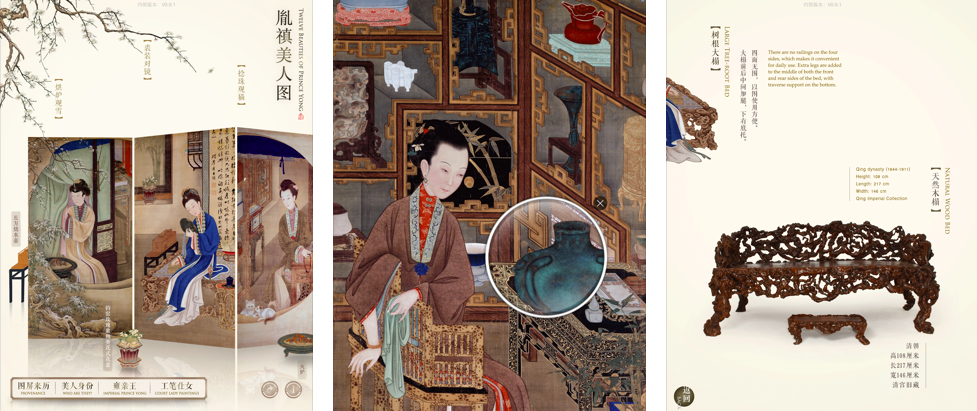 12 Beauties app created by the Palace Museum