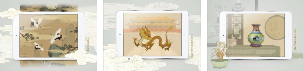Auspicious Symbols of the Forbidden City app